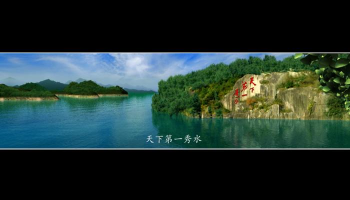 淳安县千岛湖风景旅游局